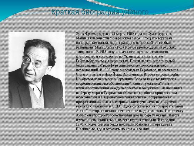 Краткая биография учёного Эрих Фромм родился 23 марта 1900 года во Франкфурте...