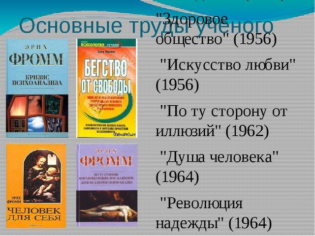 """Основные труды ученого """"Бегство от свободы"""" (1941) """"Психоанализ и религия"""" (1..."""