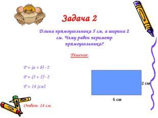 Задача 2 Длина прямоугольника 5 см, а ширина 2 см. Чему равен периметр прямоу