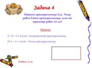Задача 4 Решение. Ширина прямоугольника 2см. Чему равна длина прямоугольника,
