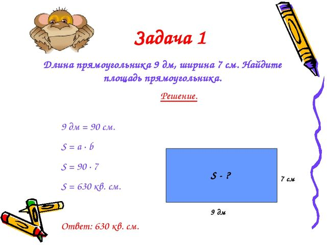Задача 1 Длина прямоугольника 9 дм, ширина 7 см. Найдите площадь прямоугольни...