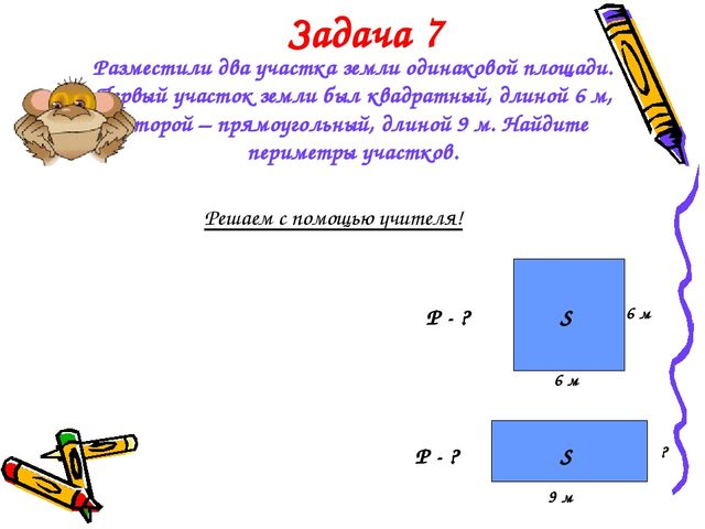 Задача 7 Разместили два участка земли одинаковой площади. Первый участок земл...