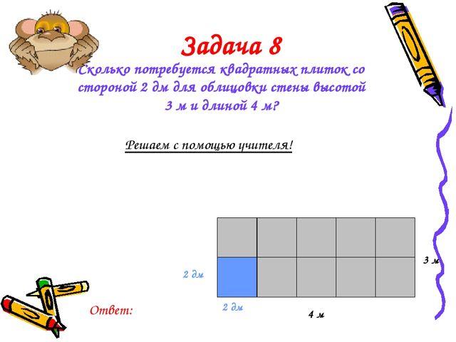 Задача 8 Сколько потребуется квадратных плиток со стороной 2 дм для облицовки...