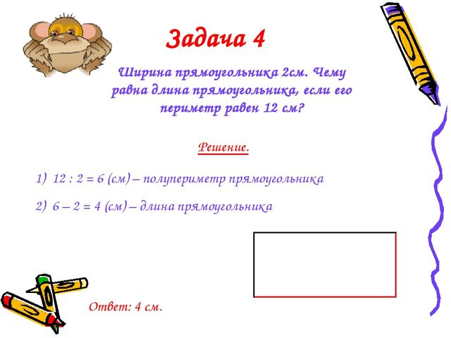 Задача 4 Решение. Ширина прямоугольника 2см. Чему равна длина прямоугольника,...