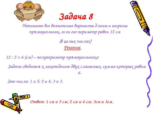 Задача 8 Напишите все возможные варианты длины и ширины прямоугольник, если е...