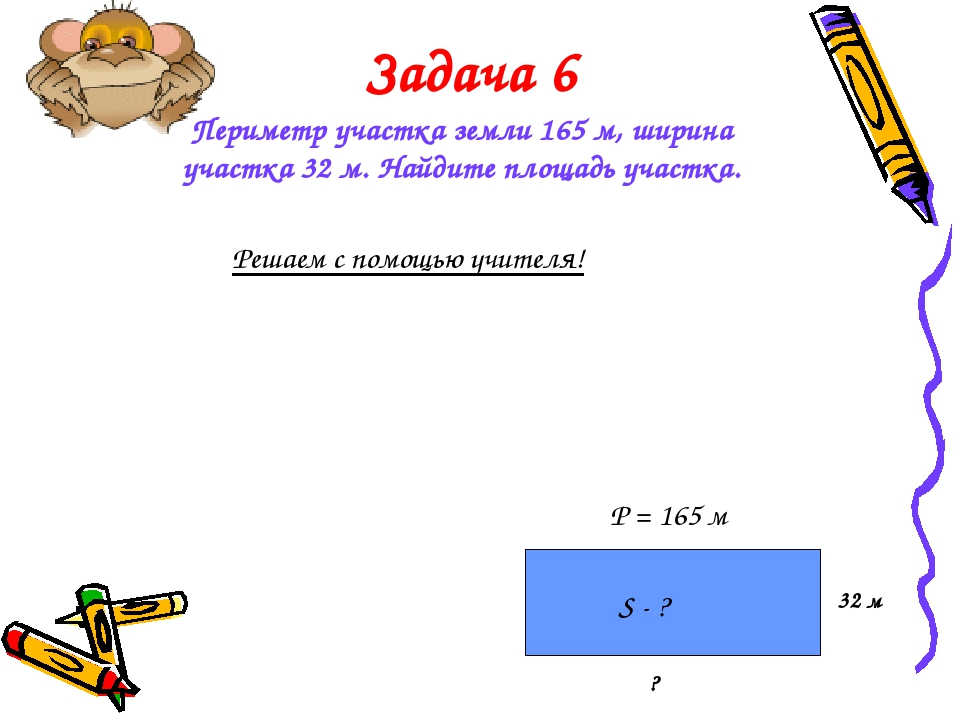 Задача 6 Периметр участка земли 165 м, ширина участка 32 м. Найдите площадь у...