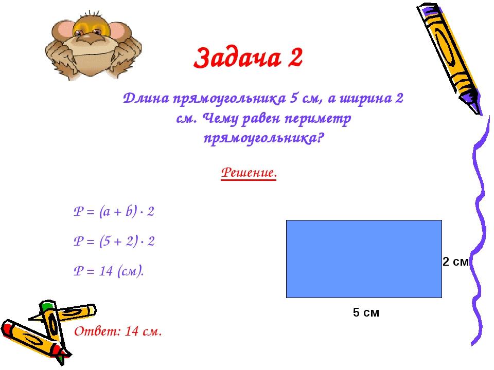Задача 2 Длина прямоугольника 5 см, а ширина 2 см. Чему равен периметр прямоу...