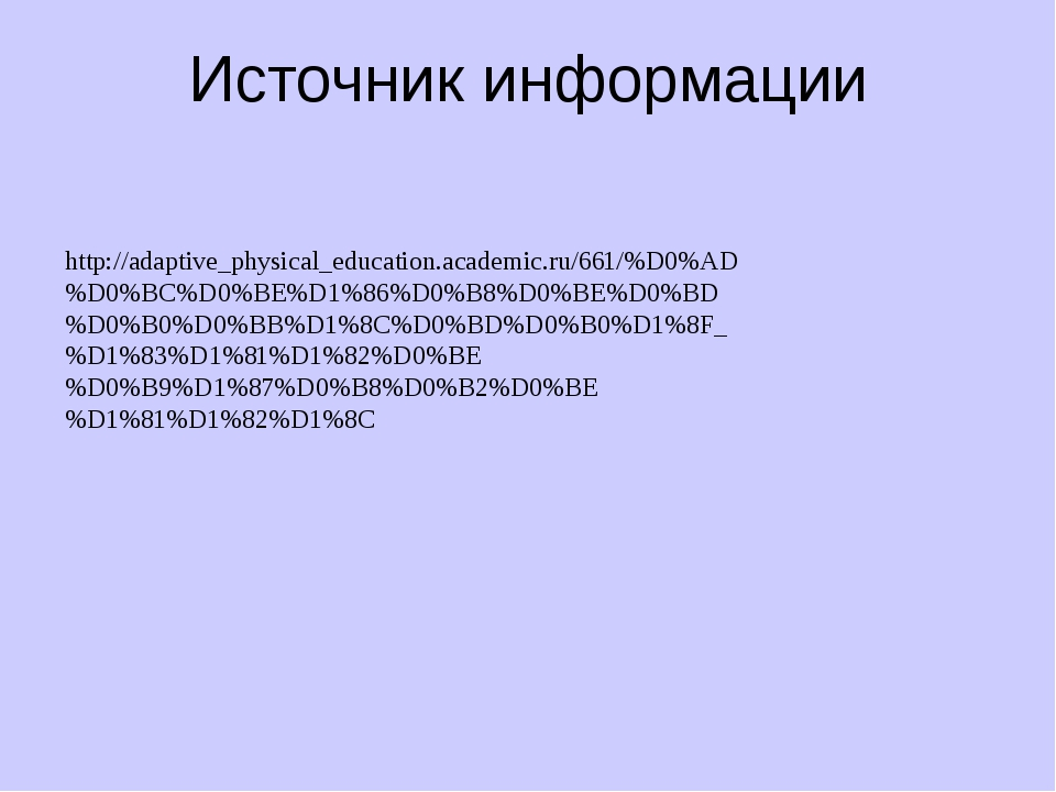 Источник информации http://adaptive_physical_education.academic.ru/661/%D0%AD...