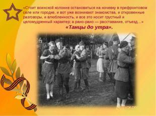 «Стоит воинской колонне остановиться на ночевку в прифронтовом селе или город