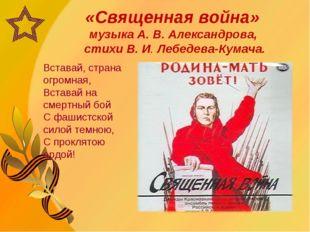 «Священная война» музыка А. В. Александрова, стихи В. И. Лебедева-Кумача. Вс