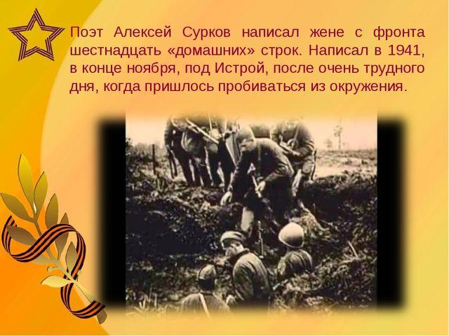 Поэт Алексей Сурков написал жене с фронта шестнадцать «домашних» строк. Напис...
