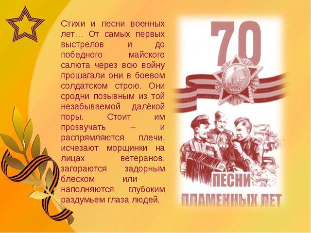 Стихи и песни военных лет… От самых первых выстрелов и до победного майского...