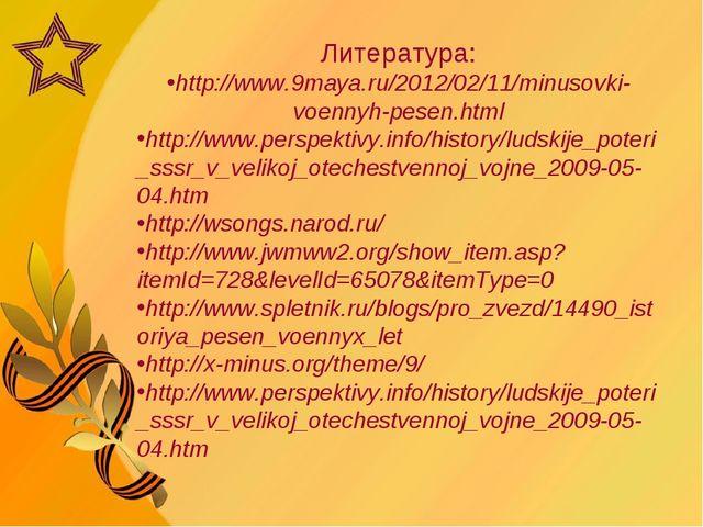 Литература: http://www.9maya.ru/2012/02/11/minusovki-voennyh-pesen.html http:...