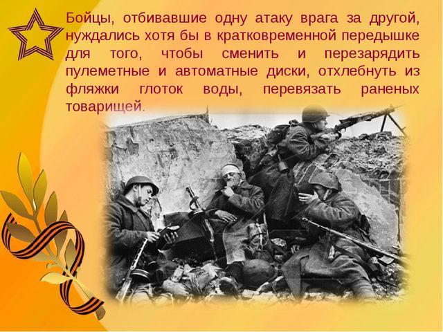 Бойцы, отбивавшие одну атаку врага за другой, нуждались хотя бы в кратковреме...