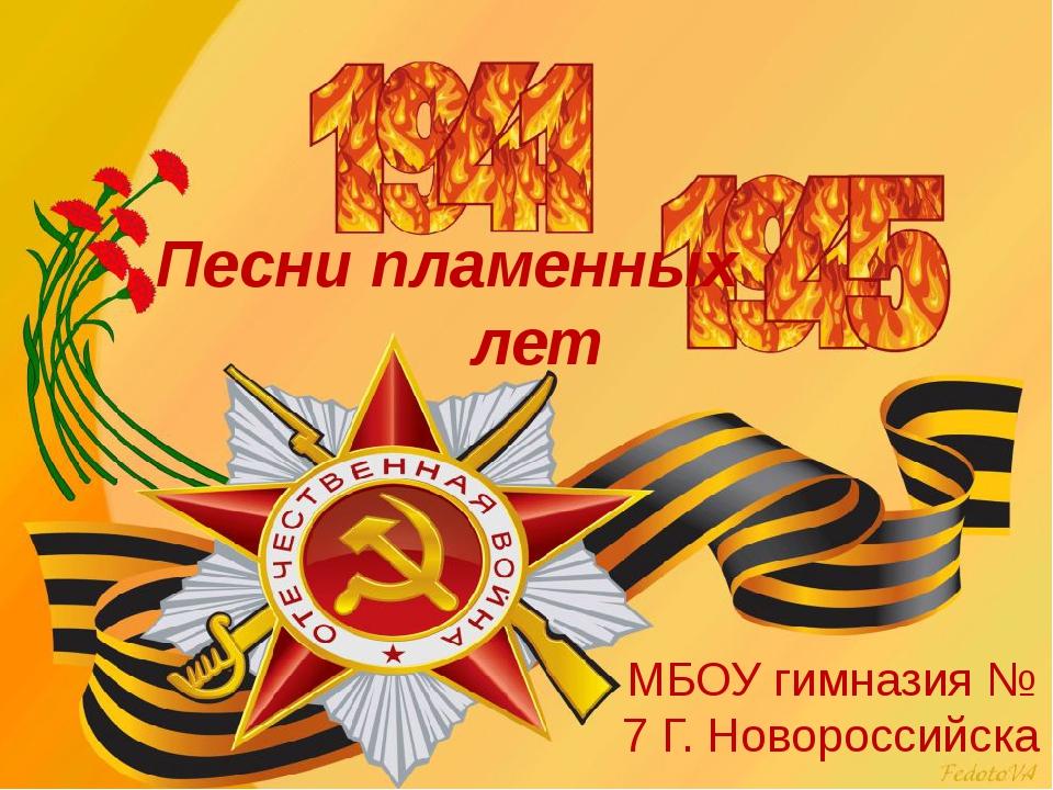Песни пламенных лет МБОУ гимназия № 7 Г. Новороссийска