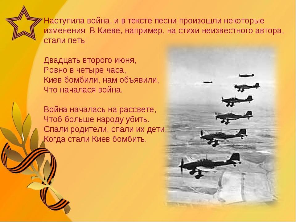Наступила война, и в тексте песни произошли некоторые изменения. В Киеве, нап...