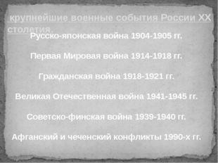 крупнейшие военные события России XX столетия. Русско-японская война 1904-19