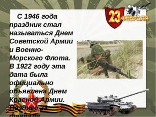 С 1946 года праздник стал называться Днем Советской Армии и Военно-Морского