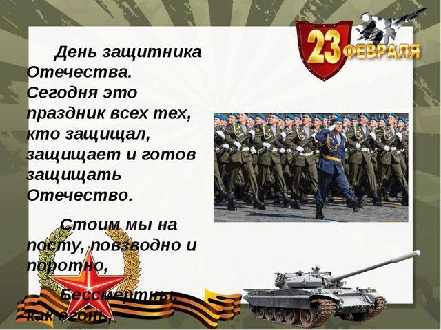 День защитника Отечества. Сегодня это праздник всех тех, кто защищал, защища...