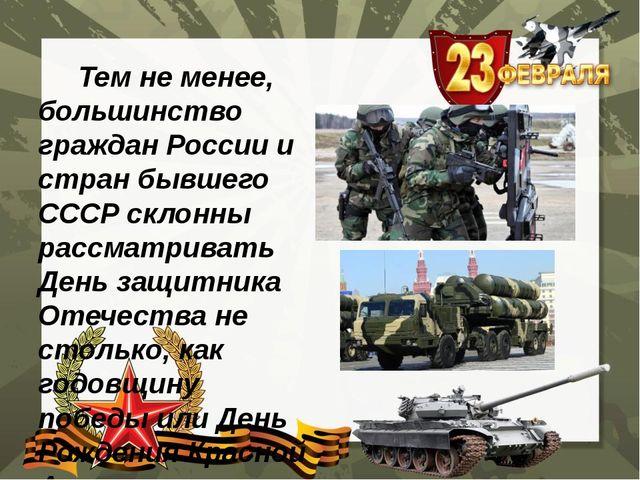 Тем не менее, большинство граждан России и стран бывшего СССР склонны рассма...