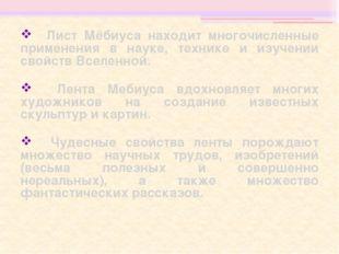 Лист Мёбиуса находит многочисленные применения в науке, технике и изучении с