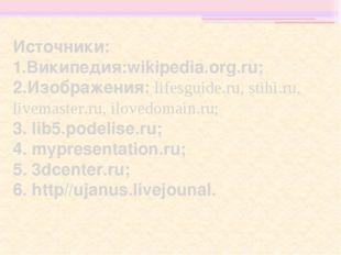 Источники: 1.Википедия:wikipedia.org.ru; 2.Изображения: lifesguide.ru, stihi.
