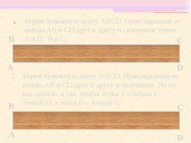 А В С D Берем бумажную ленту АВСD. Прикладываем ее концы АВ и СD друг к друг...