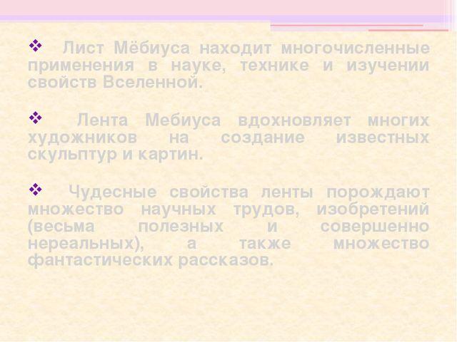 Лист Мёбиуса находит многочисленные применения в науке, технике и изучении с...