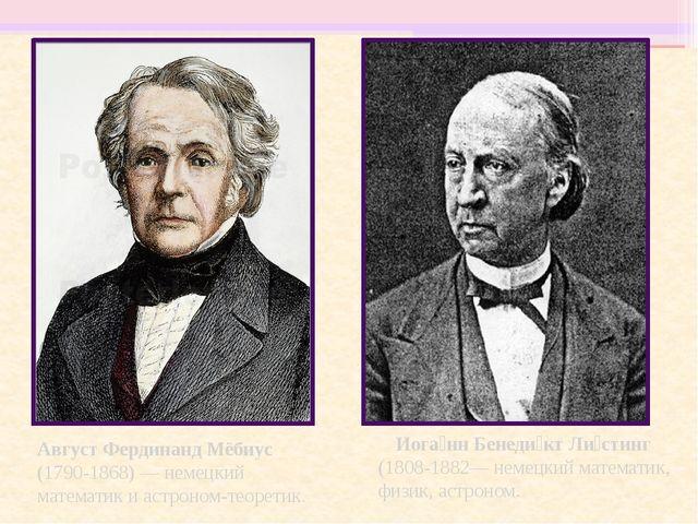 Иога́нн Бенеди́кт Ли́стинг (1808-1882— немецкий математик, физик, астроном. А...