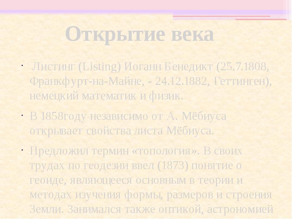 Листинг (Listing) Иоганн Бенедикт (25.7.1808, Франкфурт-на-Майне, - 24.12.18...