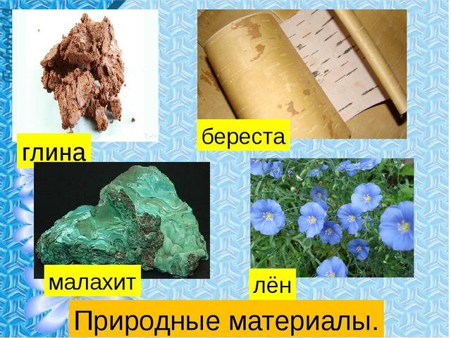 глина береста малахит лён Природные материалы.