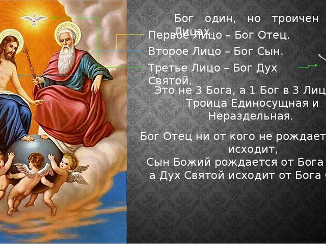 Бог один, но троичен в Лицах. Первое Лицо – Бог Отец. Второе Лицо – Бог Сын....