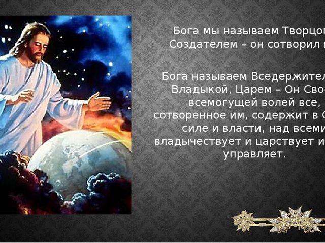 Бога мы называем Творцом и Создателем – он сотворил все. Бога называем Вседер...