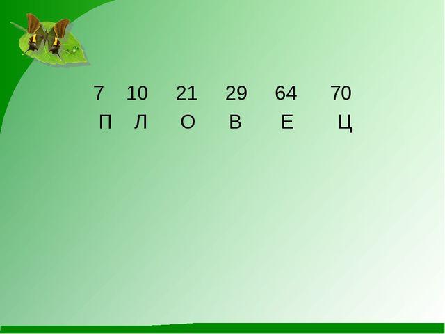 7 10 21 29 64 70 П Л О В Е Ц