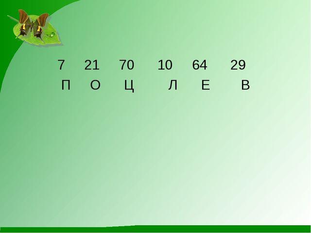 7 21 70 10 64 29 П О Ц Л Е В