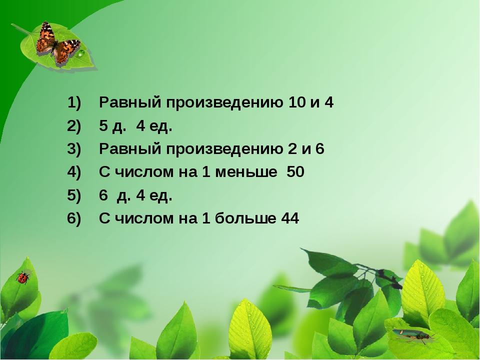 Равный произведению 10 и 4 5 д. 4 ед. Равный произведению 2 и 6 С числом на 1...