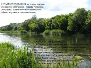 ЦЕЛЬ ИССЛЕДОВАНИЯ, на основе анализа имеющихся источников, собрать топонимы (