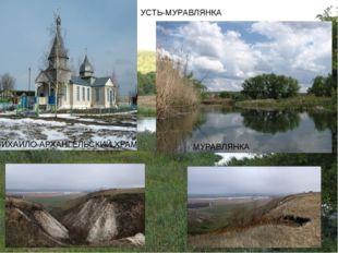 УСТЬ-МУРАВЛЯНКА МИХАИЛО-АРХАНГЕЛЬСКИЙ ХРАМ МУРАВЛЯНКА