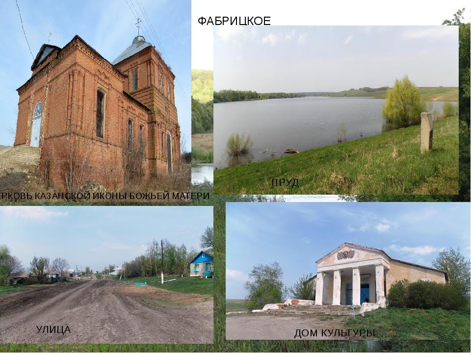 ФАБРИЦКОЕ ЦЕРКОВЬ КАЗАНСКОЙ ИКОНЫ БОЖЬЕЙ МАТЕРИ ПРУД ДОМ КУЛЬТУРЫ УЛИЦА