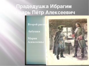 Прадедушка Ибрагим и царь Пётр Алексеевич Второй рассказ бабушки Марии Алексе