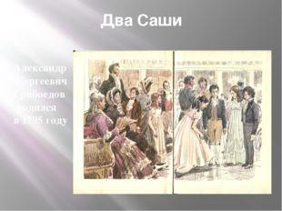 Два Саши Александр Сергеевич Грибоедов родился в 1795 году