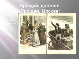 Прощай, детство! Прощай, Москва! 1811 – 1817 Петербург, Царское Село. Лицей.