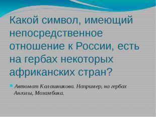 Какой символ, имеющий непосредственное отношение к России, есть на гербах нек