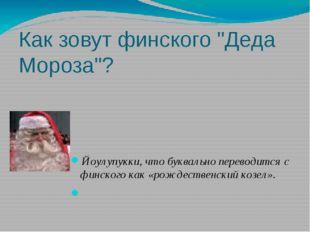 """Как зовут финского """"Деда Мороза""""? Йоулупукки, что буквально переводится с фин"""