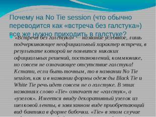 Почему на No Tie session (что обычно переводится как «встреча без галстука»)