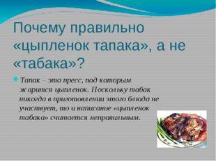 Почему правильно «цыпленок тапака», а не «табака»? Тапак – это пресс, под кот