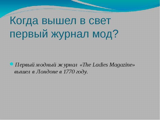 Когда вышел в свет первый журнал мод? Первый модный журнал «The Ladies Magazi...