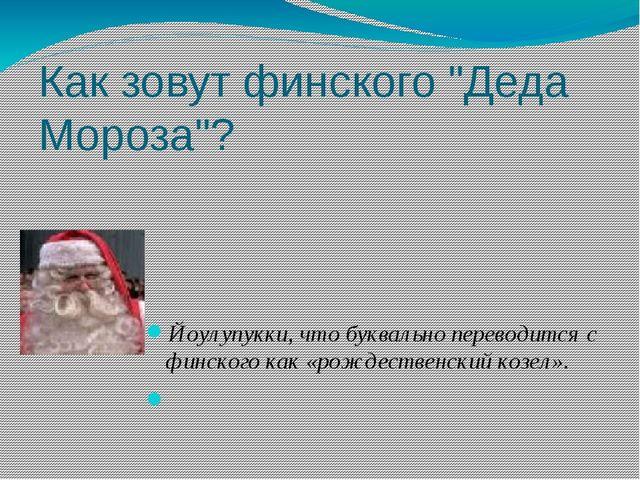 """Как зовут финского """"Деда Мороза""""? Йоулупукки, что буквально переводится с фин..."""