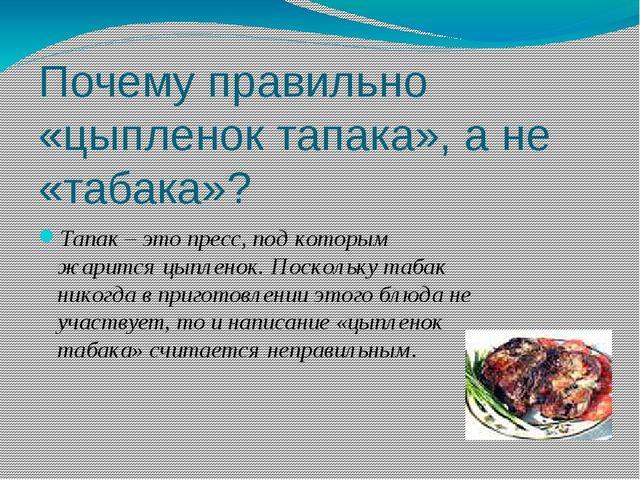 Почему правильно «цыпленок тапака», а не «табака»? Тапак – это пресс, под кот...