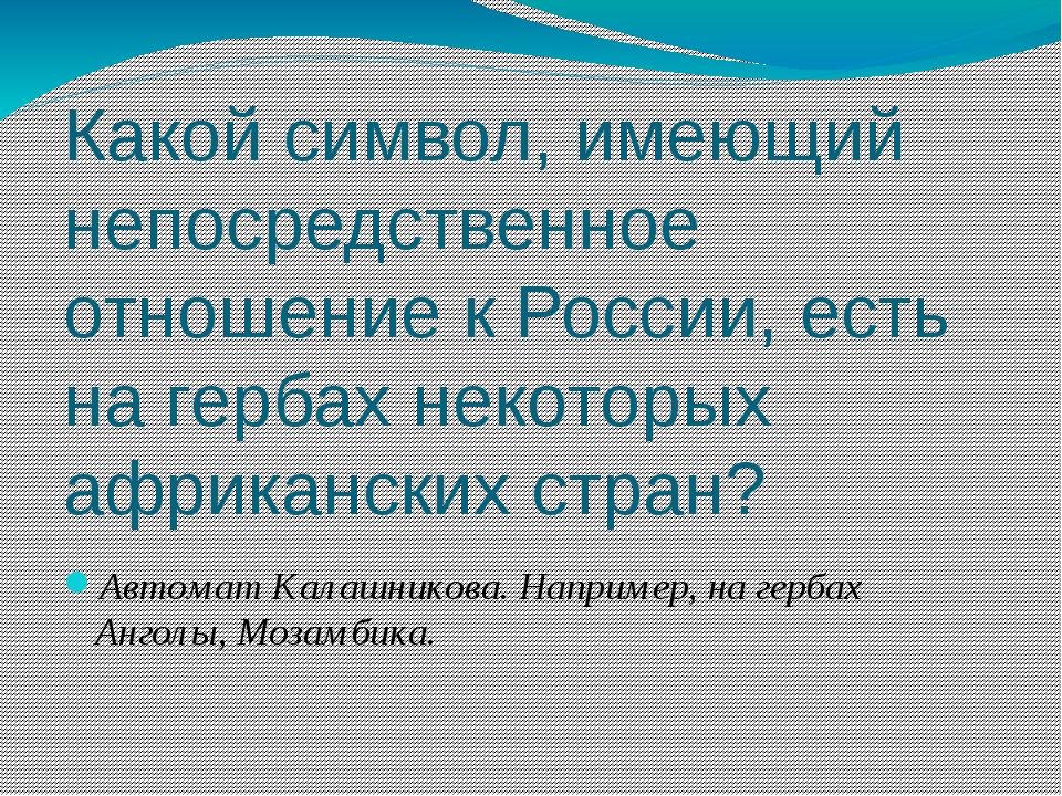 Какой символ, имеющий непосредственное отношение к России, есть на гербах нек...